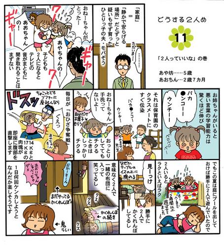 02futa-vol11 .jpg