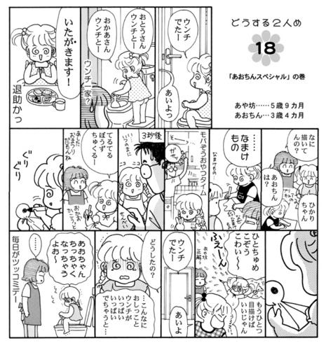 03futa-vol18.jpg