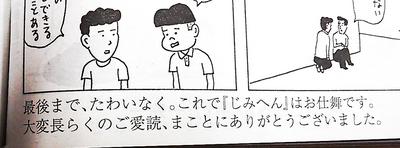 じみへん1.jpg