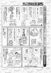 三重マンガ4.jpg