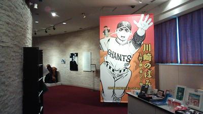 川崎展.jpg