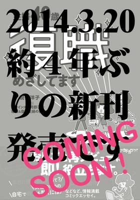 Fukusyoku_ALL_ObiAri_kadokawa_02.jpg