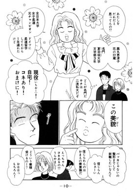 TenshokuCP-010.jpg