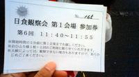 nisshoku_4.jpg