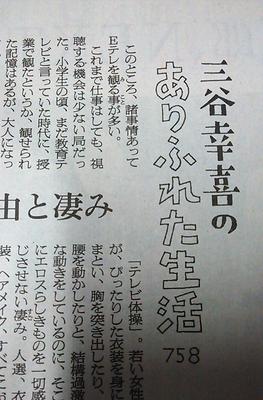 三谷幸喜.jpg
