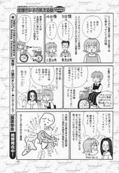 三重マンガ3.jpg
