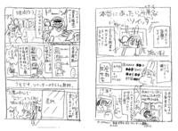 botsu_mitachu.jpg