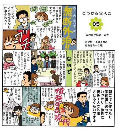 futa-vol5.jpg
