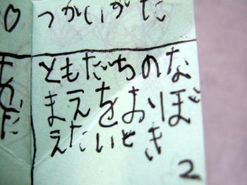 note3.jpg